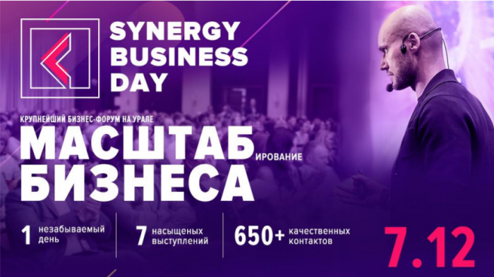 SYNERGY BUSINESS DAY